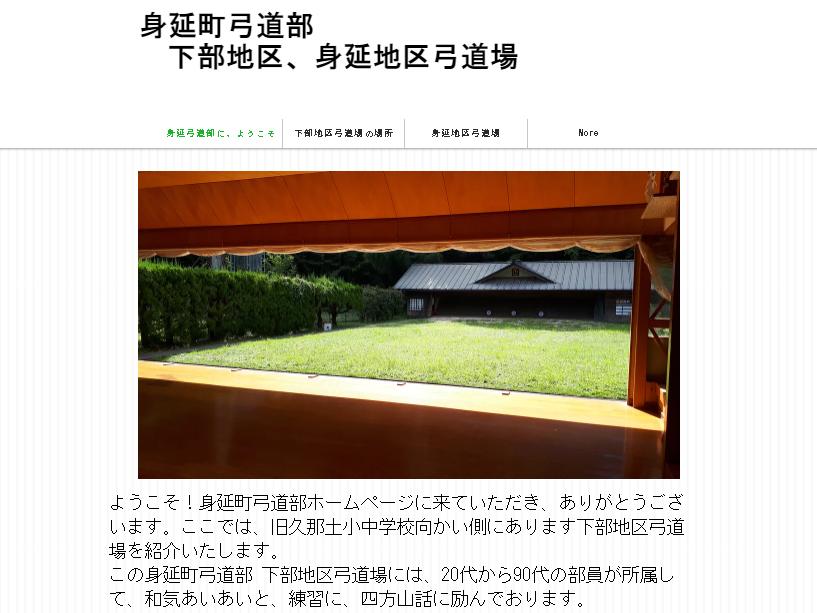 身延町弓道部Webサイトの画像