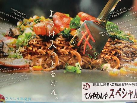 広島お好み焼き・牡蠣デラックス・かきオッコン
