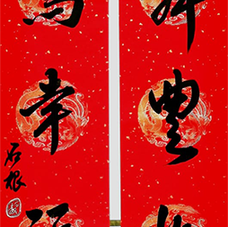 Oxen dance for an abundant year, birds sing for a blessed spring 牛舞丰收岁 鸟鸣幸福春