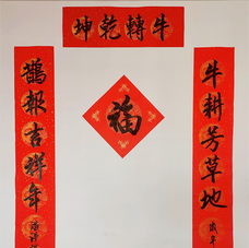 Cows grazing on green pastures, Magpies singing in an auspicious year 牛年春联【牛耕芳草地,鹊报吉祥年(牛转乾坤)】