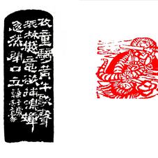 牧童骑黄牛 Cow Pictorial Seal (Cow and Cowherd)