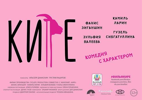 Poster_kire_A1_horisontal.jpg