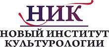 Новый институт культурологии.jpg