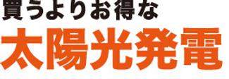 買うよりお得な太陽光発電,平屋,新築,熊本,耐震等級3,熊本,自由設計,耐震等級3,住宅会社,テクノ