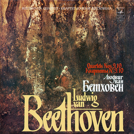 Melodiya_Beethoven_Quartetti_volume 6_Be