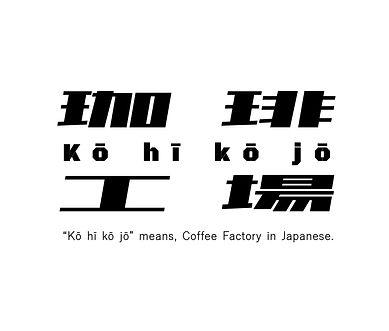 珈琲工場ロゴ_page-0002.jpg