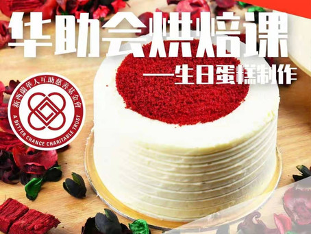 Birthday Cake Bakering Workshop