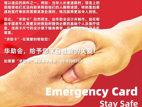 Emergency Card . Stay Safe