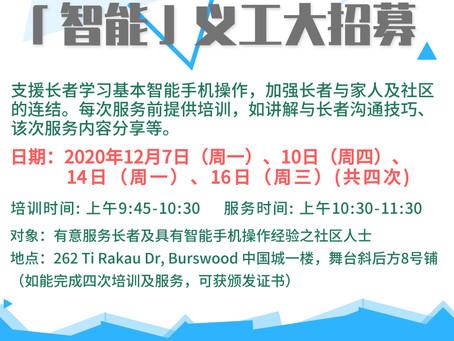Volunteer Recruitment for Smartphone Course