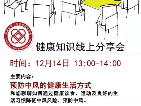 Online Health Kowledge Seminar