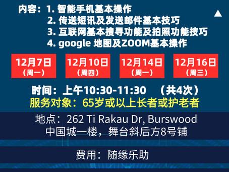 December, Basic Smartphone Course, Enroll Now!