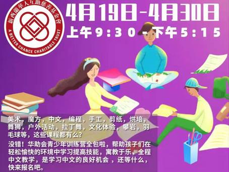 【东区华助会】青少年假期训练营