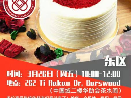 【东区华助会】烘焙课-生日蛋糕制作