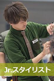 美容師ジュニアスタイリスト