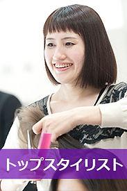 美容師トップスタイリスト