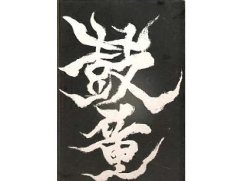 Kodo / T. Kawauchi