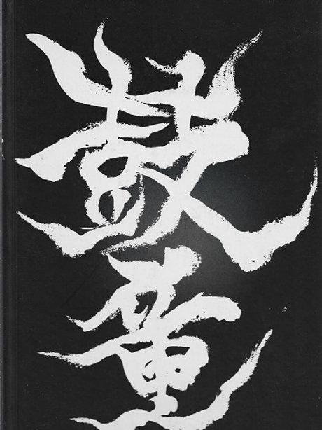 Kodo / Komaro Hoshino