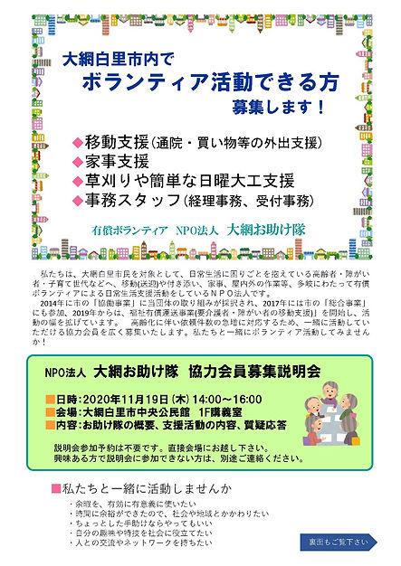 2020 お助け隊会員募集説明会チラシ(2020.11.12)_ページ_1.jp