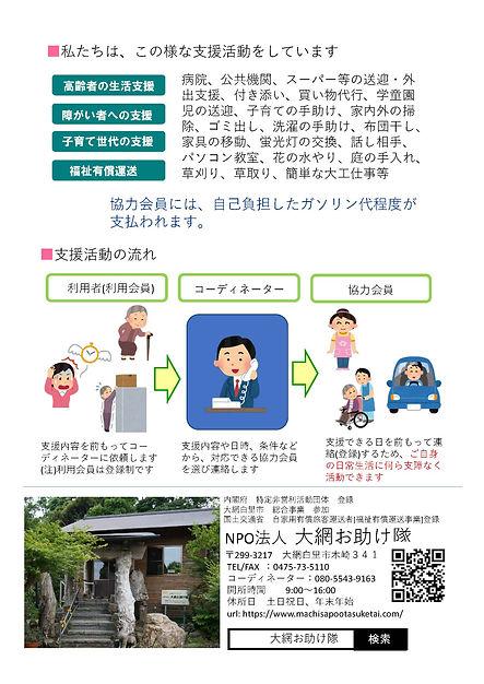 2020 お助け隊会員募集説明会チラシ(2020.11.12)_ページ_2.jp