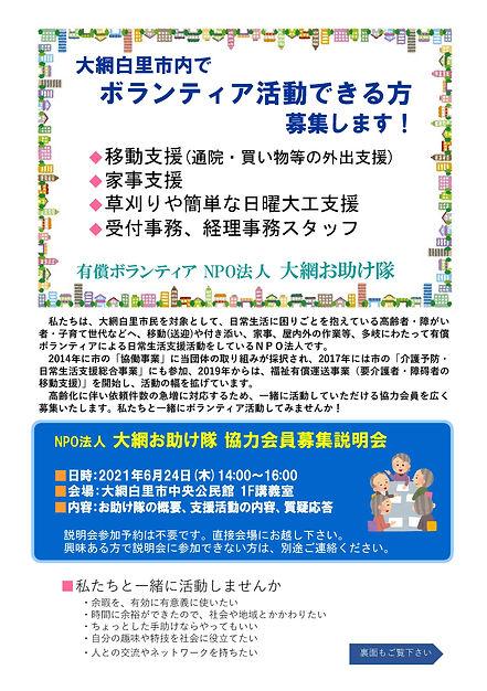 お助け隊会員募集説明会チラシ(2021.6.24)表.jpg