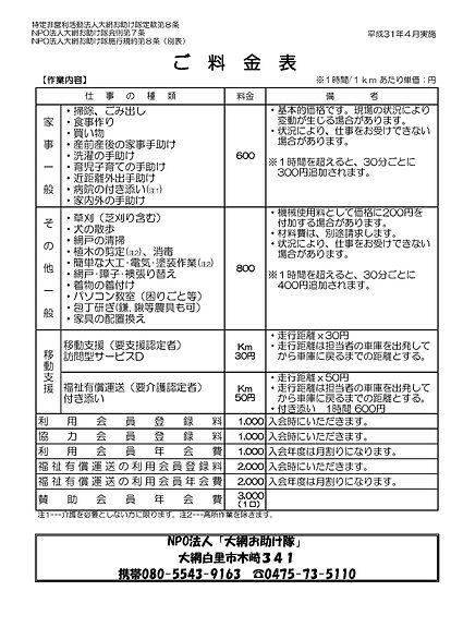 9-01-2:新料金表3(2019-4).jpg