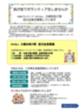 ◆お助け隊会員募集チラシ2019_ページ_1.jpg