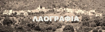 Parparia Chios Island Greece, Παρπαρια Χίος