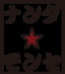 ナンダ_logo.png