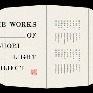 灯篭絵「ひじおりの灯」作品集制作記念展