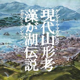 山形ビエンナーレ2020