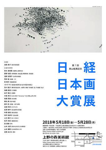 第7回 東山魁夷記念 日経日本画大賞展