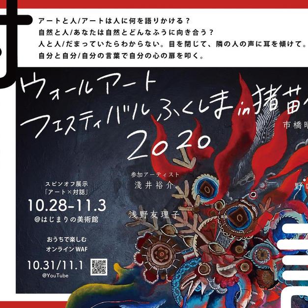 ウォールアートフェスティバルふくしまin猪苗代2020