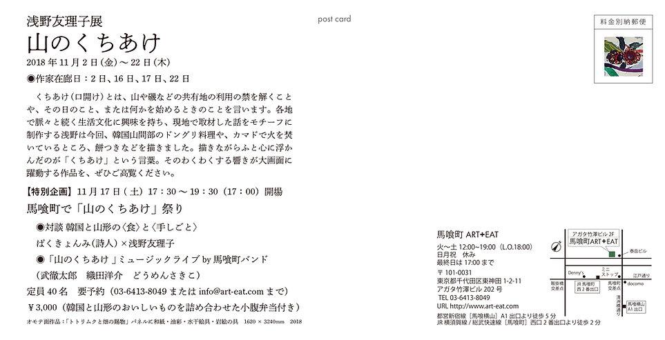 Yuriko_Asano_2018_DM_f-2.jpg