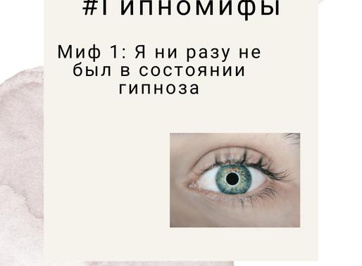 Новая рубрика — #гипномифы. Миф 1: ни разу не был в состоянии гипноза
