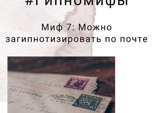 Миф 7: можно загипнотизировать по почте
