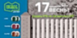 17 Штакетник баннер горизонтальный.PNG