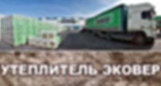 эковер утеплитель пермь.jpg
