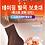 Thumbnail: 韓國Support PLUS 快貼適肌內貼護踝