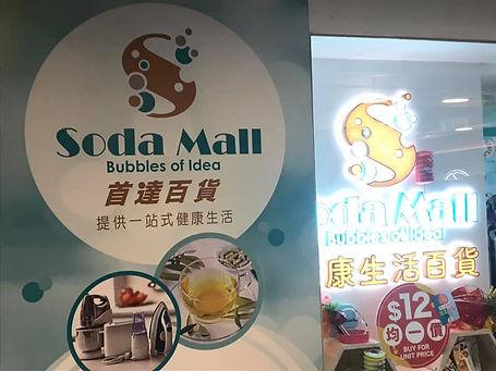 Soda mall 2.jpg