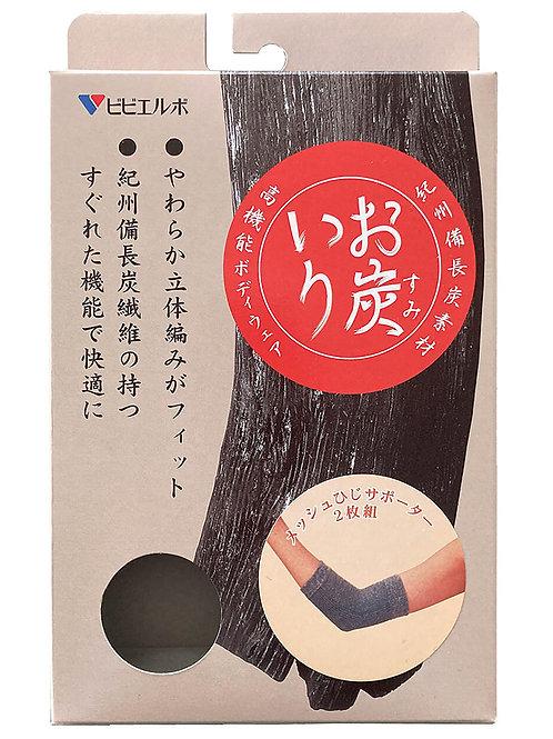 日本Hayashi Knit 紀州備長炭護肘 (兩件裝)