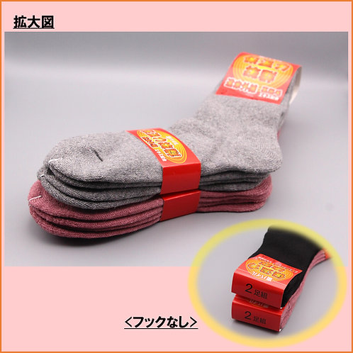 遠紅外線保暖襪 (兩對裝)