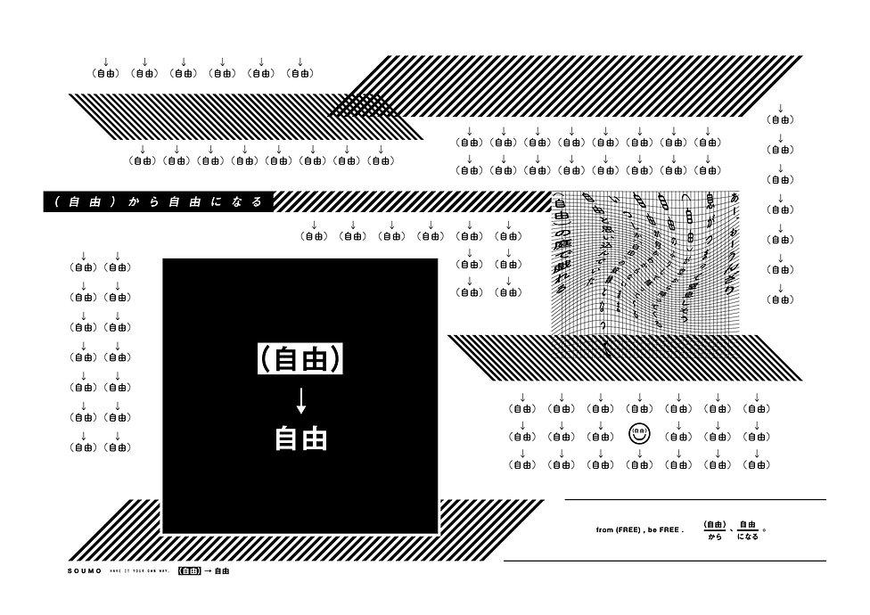 soumo-concept2.jpg