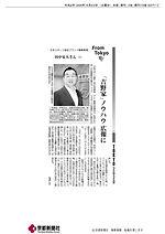 From Tokyo 田中安人さん.jpg
