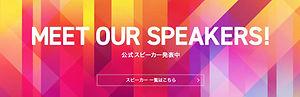 mainv-speaker_ja.jpg