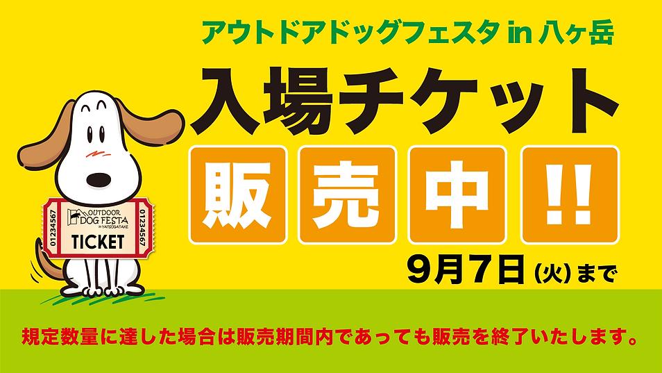 チケット2021