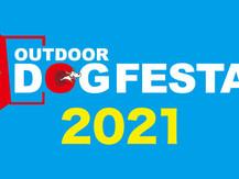 アウトドアドッグフェスタ2021開催について