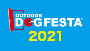 アウトドアドッグフェスタ2021「宮ヶ瀬」「八ヶ岳」で開催