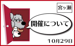 【宮ケ瀬】開催日程のお知らせ