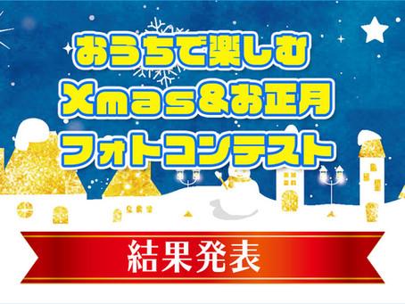 入賞ワンコ発表!