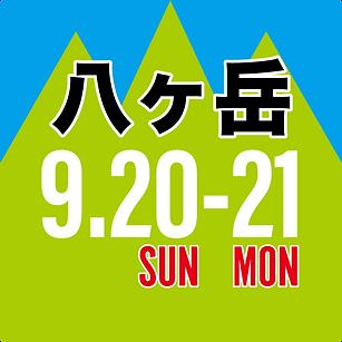 yatsugatake.png